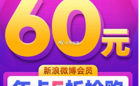 【5折60元】新浪微博会员12个月年费【5折60元】新浪微