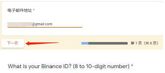 币安NFT空投,完成谷歌表格任务提交,附图解教程