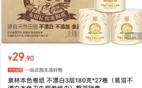 【京东】极速版app打开,宝贝下领15-5券泉林本色卷纸