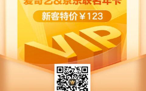 【京东】爱奇艺黄金会员+京东PLUS会员年卡【123】刚需