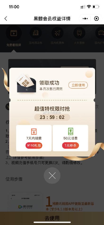 wx扫码 同程旅行 腾讯视频月卡,5