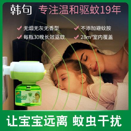 韩句 电热蚊香液 1液1器,1.9元包邮(可用签到红包)