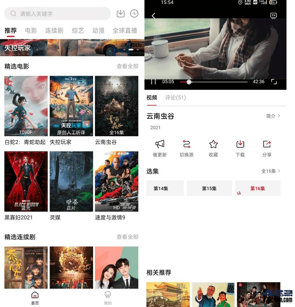 大师兄影视 1.9.1 去广告VIP版 | 安卓影视应用