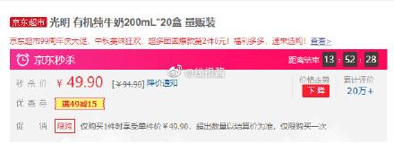 光明 有机纯牛奶200mL*20盒光明 有机纯牛奶200mL*20盒