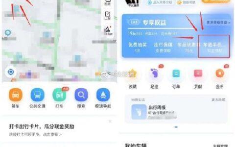【部分人】百度地图APP-左上角头像-车主特权-领取手机