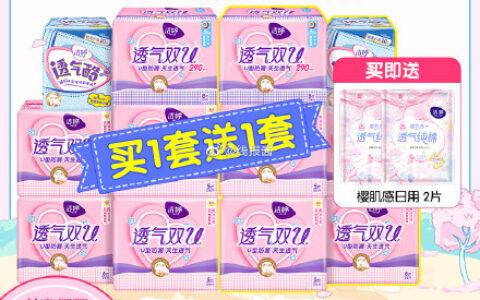 洁婷透气棉柔卫生巾日夜组合 【买1送1   2套共110片】
