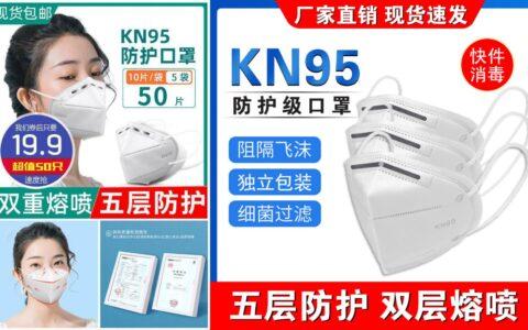 史低价捡漏!它来了它来了!真正的防护级KN95口罩!