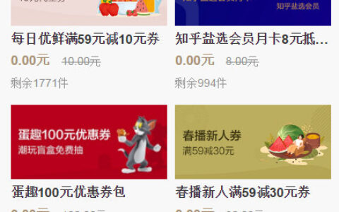 【招行】 北京地区的同学可以领权益8选1