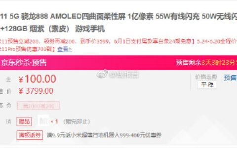 【京东】预售:小米11手机 套装版 (赠充电器) 8GB+1