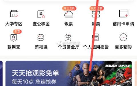 """深圳地区 招商银行APP 搜索""""深圳专区""""滚动栏 便民服"""