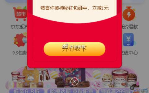 小程序【京东购物】首页和购物车,各1元红包