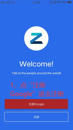 ZikTalk:下载注册APP空投500枚ZIK,邀请一人250枚,已上交易所(5分/枚)