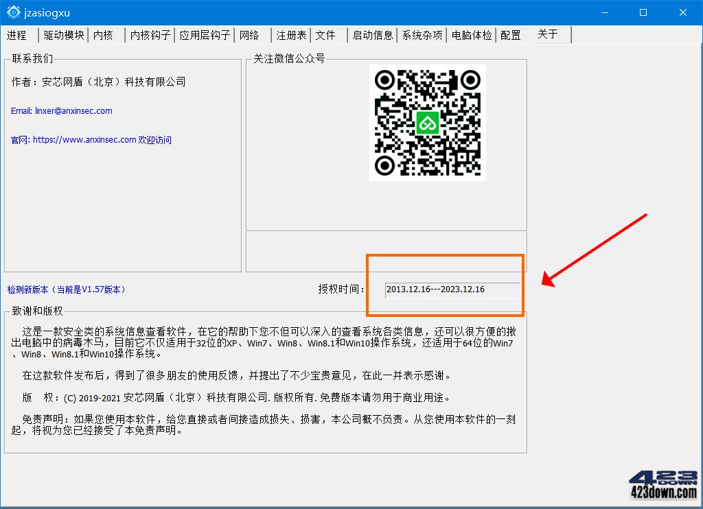 安芯网盾工具PCHunter v1.5.7 授权2023年版