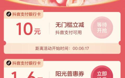 【抖音】app搜【李金铭】13-15点整点有10元银行卡支付