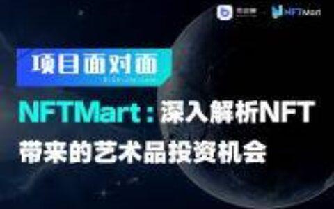 【项目面对面】NFTMart:深入解析NFT带来的艺术品投资机会
