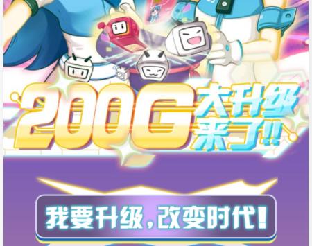 联通哔哩哔哩卡200GB免流升级活动