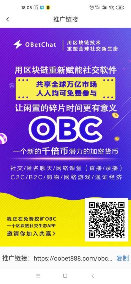 OBChat(欧贝公链)一个真实的区块链社交挖矿聊天APP 零撸项目
