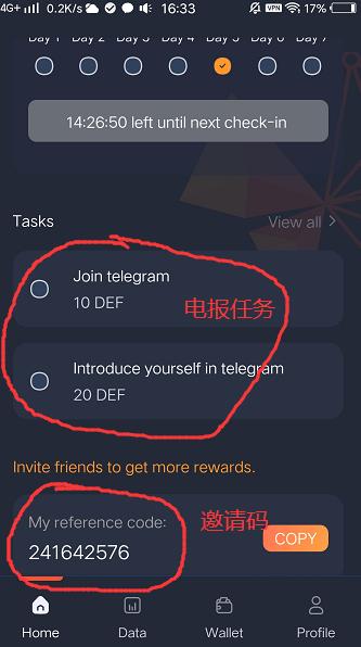 Deffect:每日签到免费赚DEF代币,邀请越多奖励越多,JustSwap交易所变现