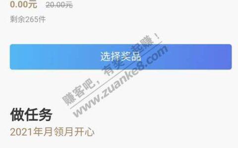 招行(北京)-月领月开心,清风卷纸、芒果月卡、20话费三选一