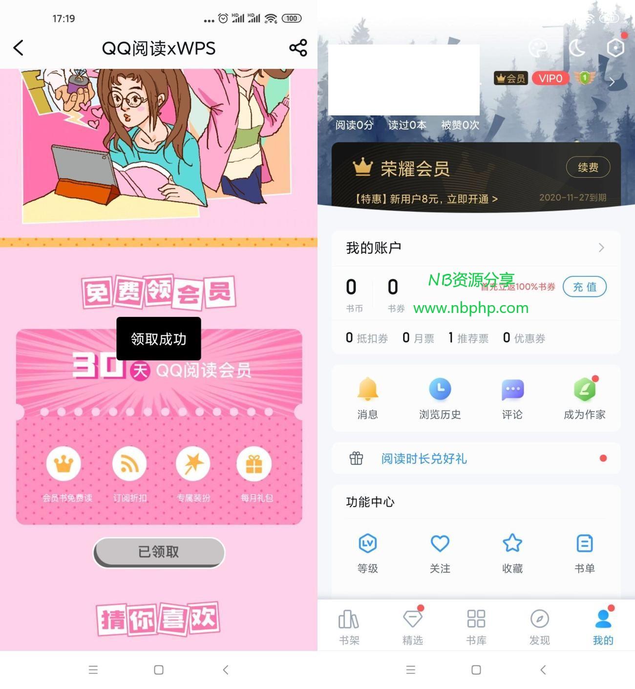 QQ阅读免费领30天荣耀会员