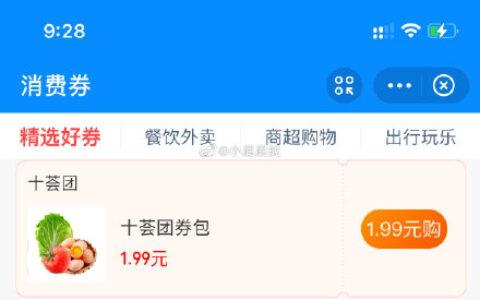 """支付宝搜索""""消费券""""可领十荟团券包 1.99元(内含8张"""