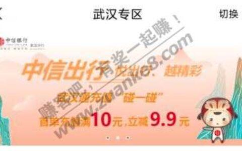 027中信APP充交通卡20-10
