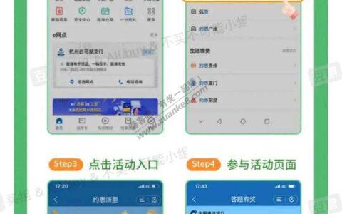 浙江)建行app抽奖有wx立减金