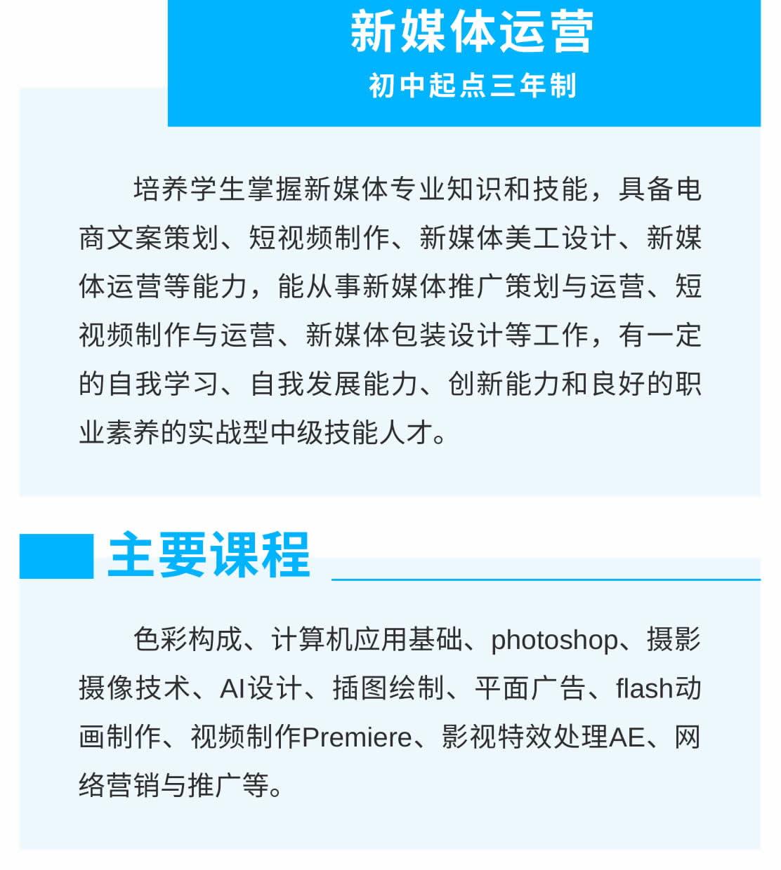 专业介绍 _ 新媒体运营(初中起点三年制)-1_r1_c1.jpg