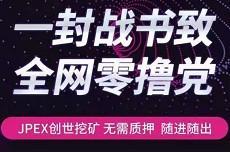 JPEX交易所:前10000名注册实名空投50JPA,两级邀请奖励!