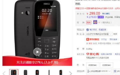 【京东】诺基亚 220 全网通4G 老年人手机 关注店铺【2