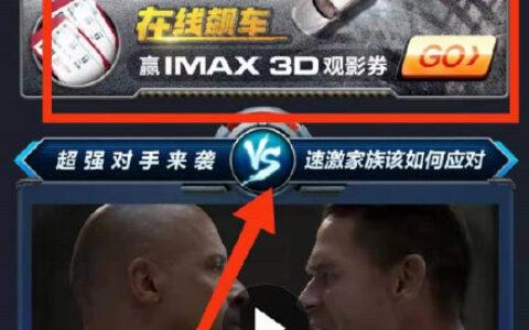支付宝搜索【激速IMAX票】反馈弹出激速9购票弹窗,点