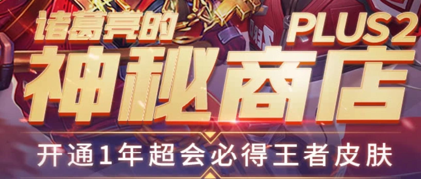 [王者荣耀神秘商店]开通一年超会必得王者皮肤