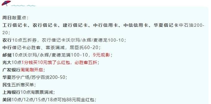 7月11日周日,农行10点五折券、邮储9元观影、光大必胜客五折等!