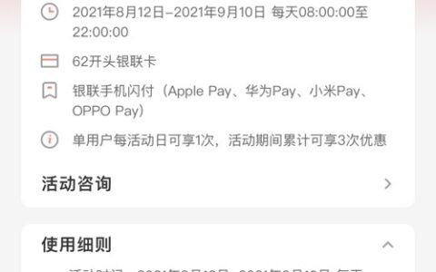 上海交通卡app 充值卡片余额  pay支付立减2-5