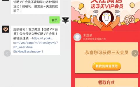 【免费领3天优酷视频会员】微信关注上图公众号->回复