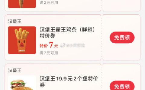 """支付宝搜索""""消费券""""再搜索""""汉堡王""""有随单多张特价"""