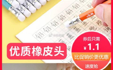 晨光2个铅笔+5橡皮【1.1】晨光铅笔