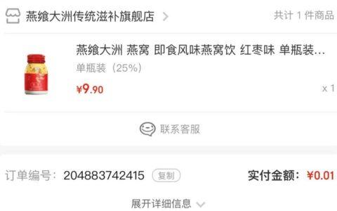 京东亲测1分钱撸燕窝--每日领3次红包红包直接找商