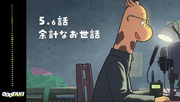 「Odd Taxi」第5.6话语音剧场公开