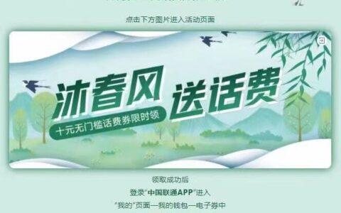 领10元话费券->限制北京联通号码->其他地区领取了的也
