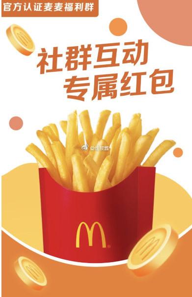 【麦当劳】微信扫码领随单中薯免费兑换券