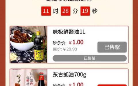 【农行】反馈app-底部生活-切换到广东江门-本地优惠-