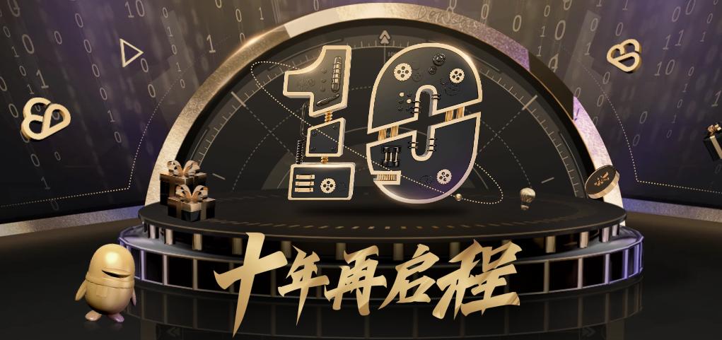 腾讯云十周年活动:十年再启程