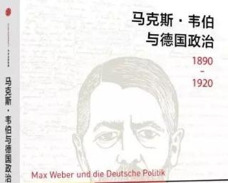 青年马克斯·韦伯和他的时代