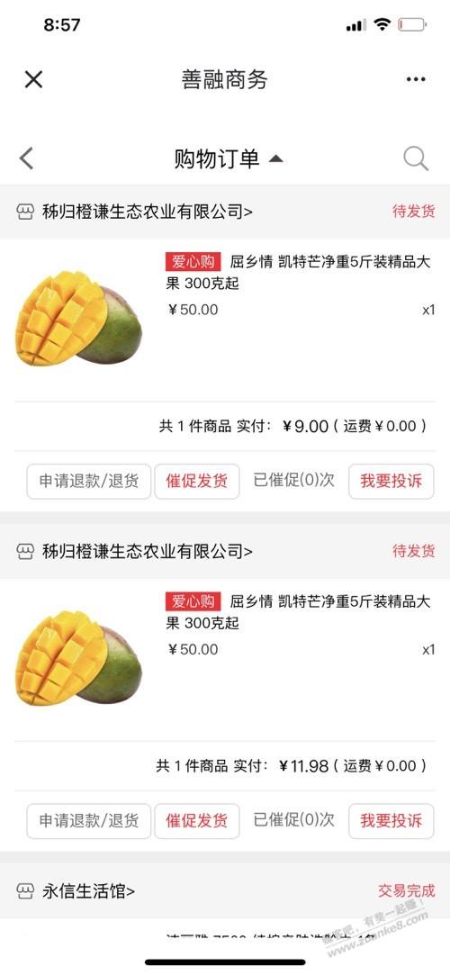 建行转账抽奖多重叠加20元买十斤芒果
