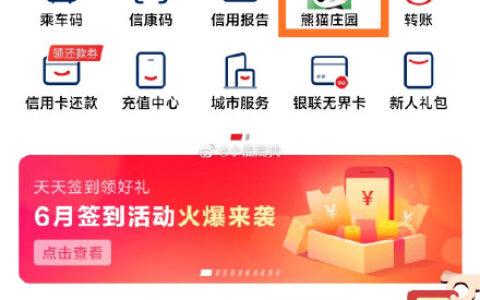 反馈 坐标北京地区 云闪付APP-首页-熊猫庄园能量兑换