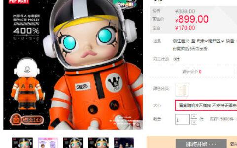 【预售】0点泡泡玛特 MEGA珍藏系列400%SPACE MOLLY回