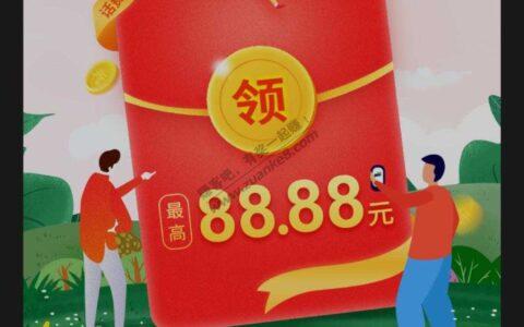 河北银行缴费返现金,最高88.88元