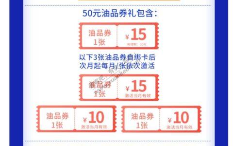 中国石油新绑卡APP  50卷