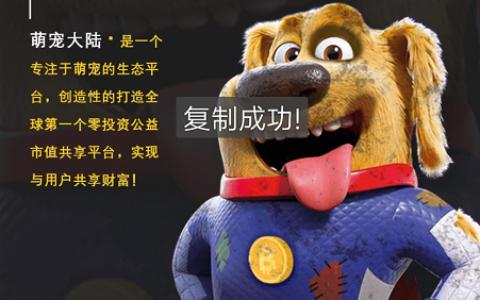 萌宠大陆,每日免领取SHIB,DOG,DOGV2令牌,推荐二代收益20%